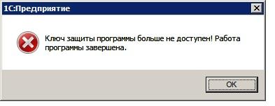 unipatch 1c 8.3 x64