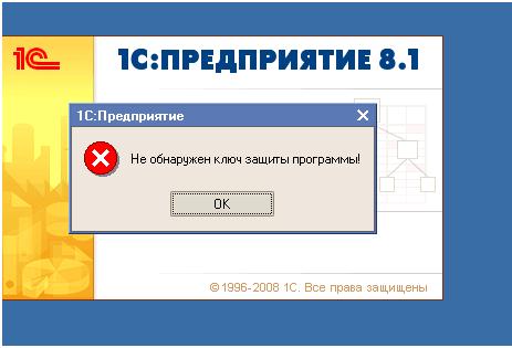 Не найден ключ защиты в 8.1 - 1С - Форум SYSAdmins.