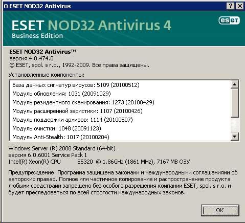 ESET NOD32 Antivirus Business Edition 4.0.474.0. Мpak писал(а